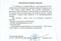 """отзывы о компании """"СаунаСтройкз"""" астана строительство бассейна"""