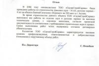 Саунастрой кз отзыв о компании строительство сауны в астане