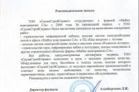 отзыв о фирме саунастрой кз строительство сауны