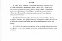 СаунаСтрой kz отзыв